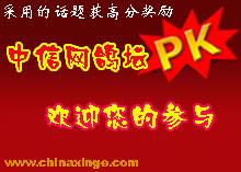 中信网鸽坛PK 欢迎您的参与