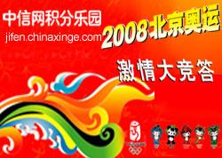 积分乐园2008北京奥运猜想竞答系列