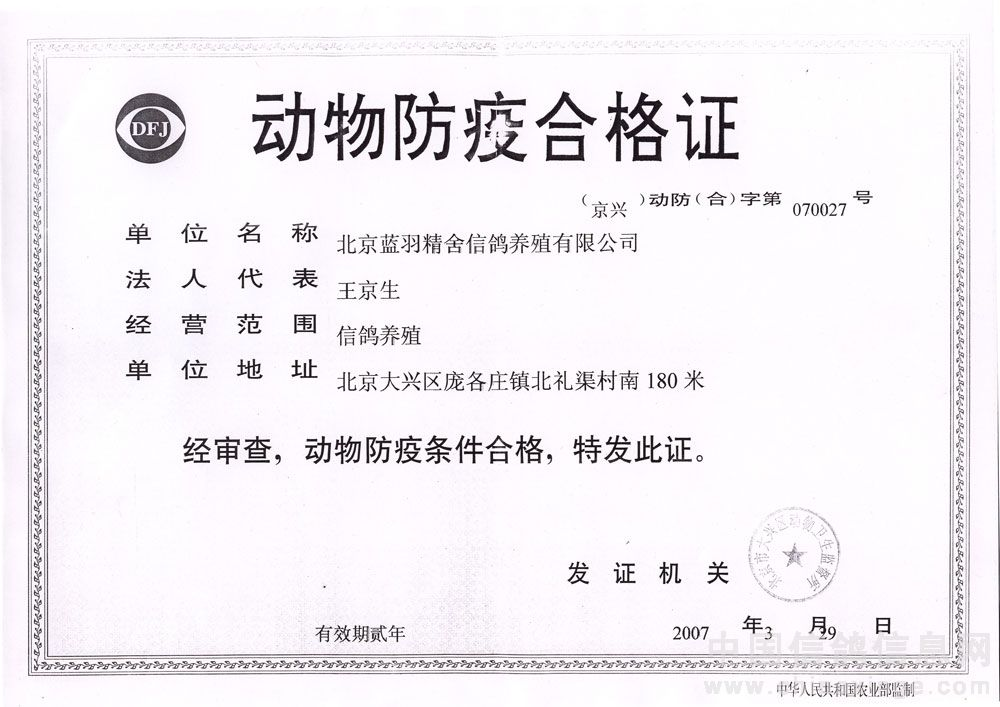"""经北京市卫生防疫专业部门审查,动物防疫条件合格,颁发了""""动物防疫"""