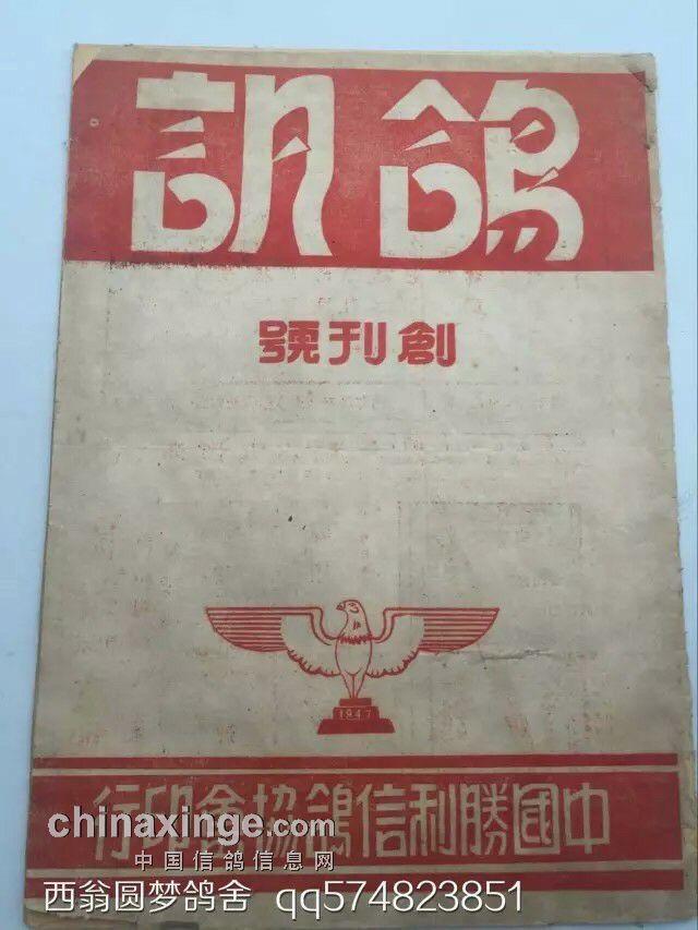 创刊号封面